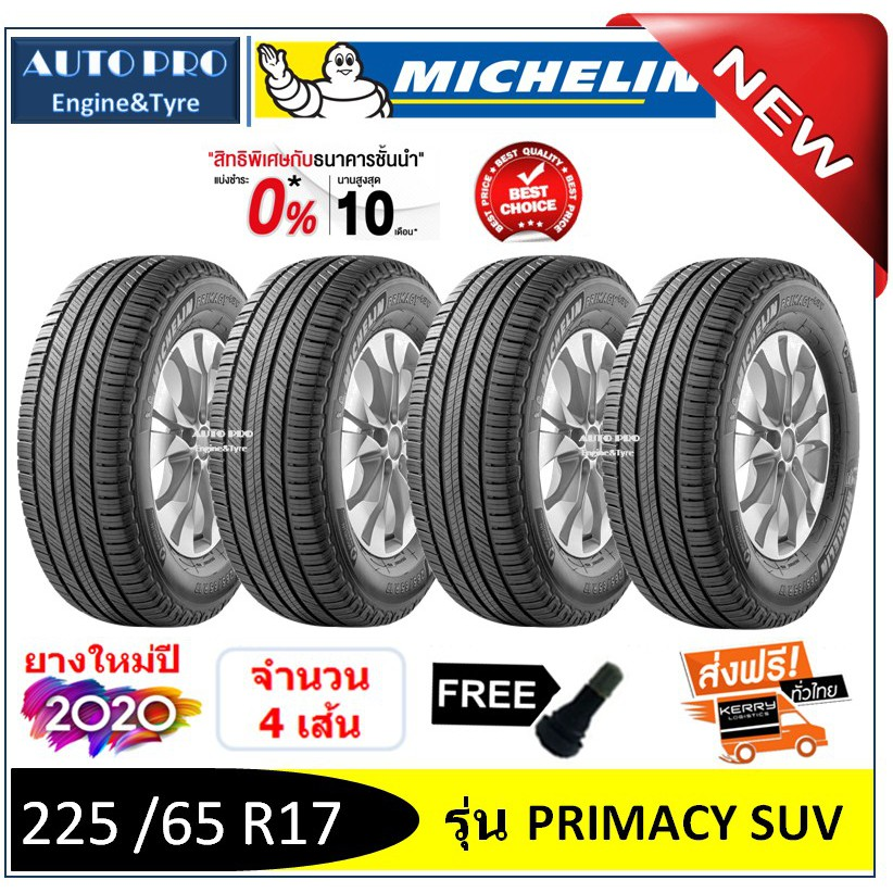 225 /65 R17 Michelin PrimacySUV (4 เส้น) ยางใหม่ผลิตปี2020 *** ใหม่สุด ผ่อน 0% 10 เดือน ***