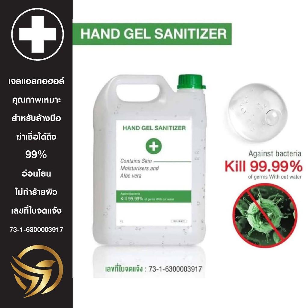 เจลล้างมือ Hand Gel Sanitizer 1 ลิตร แห้งไวไม่ทำร้ายผิว