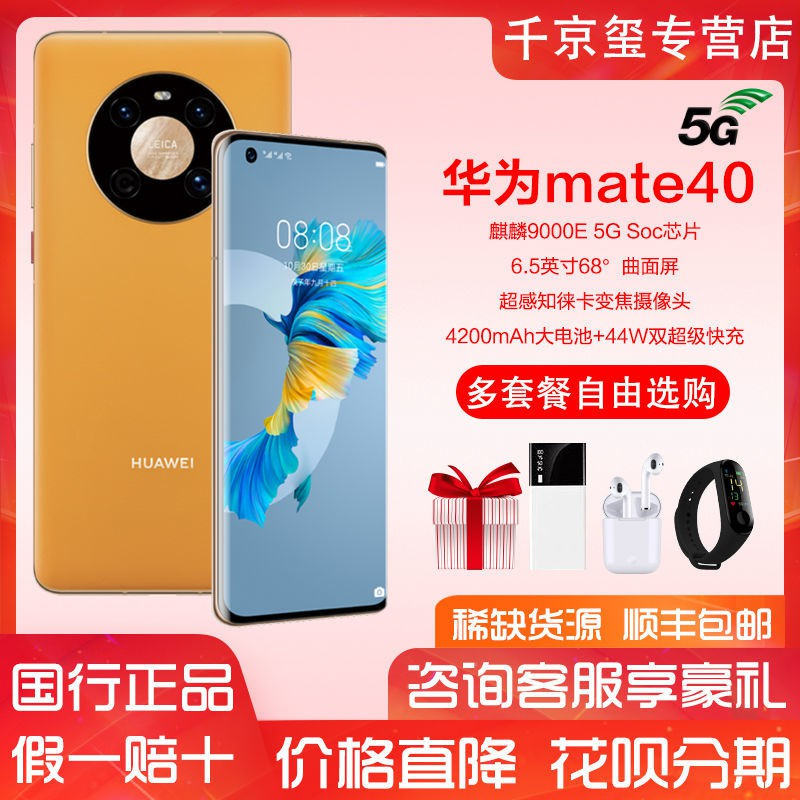 ♧▣❁[จัดส่งด่วนเฉพาะจุด]Huawei/Huawei Mate 40 Kirin 9000 ชิปสมาร์ทโฟน 5g โทรศัพท์มือถือผลิตภัณฑ์ใหม่