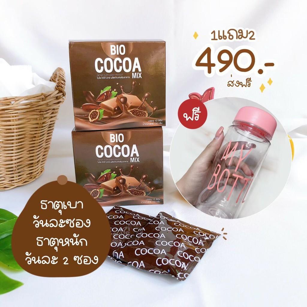 ส่งฟรี!!! BIO COCOA โกโก้ดีท๊อก