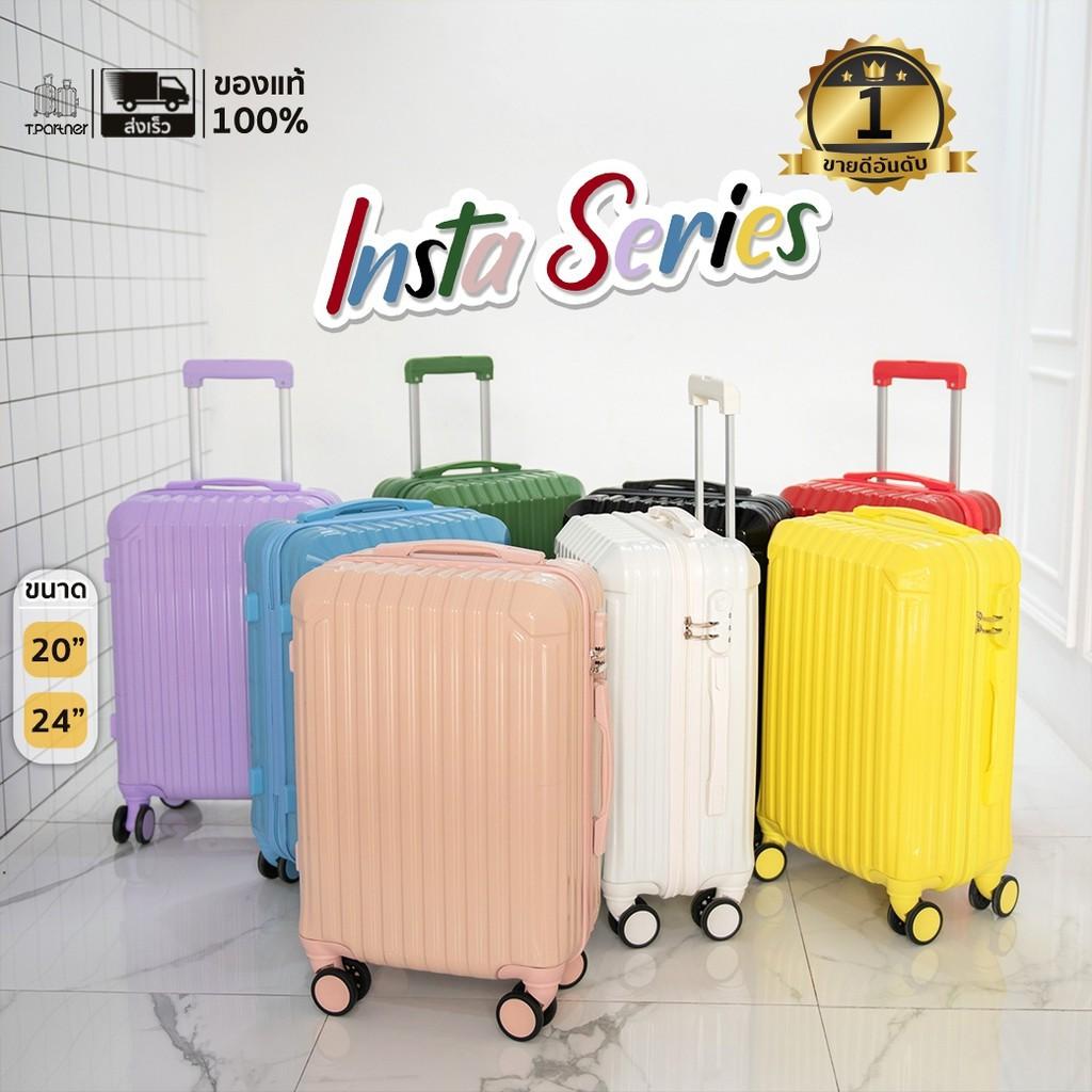 Tpartner [ใหม่ล่าสุด] กระเป๋าเดินทาง ขนาด20 และ 24นิ้ว กระเป๋าเดินทางล้อลาก Insta Series เฟรมซิป วัสดุABS+PC