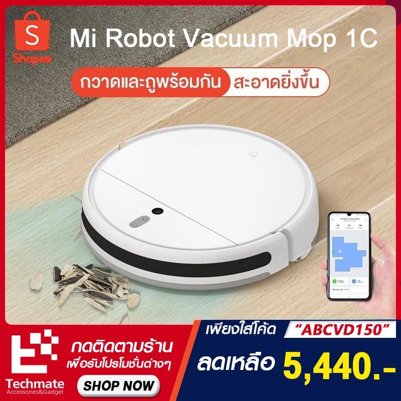 [เหลือ 5440 code ABCVD150] Xiaomi Mi Mijia Robot Vacuum Mop 1C cleaner Sweeper หุ่นยนต์ดูดฝุ่นอัตโนมัติไร