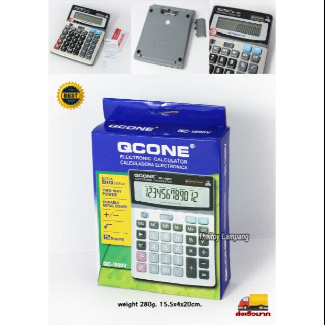 เครื่องคิดเลข 1200v Qcon ปุ่มใหญ่ คิดเลข นักบัญชี อุปกรณ์สำนักงาน ทำบัญชี