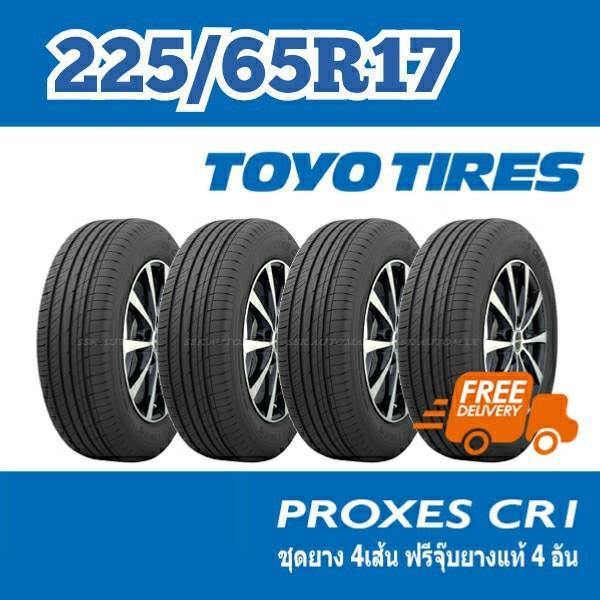 225/65R17 TOYO TIRES PROXES CR1 จัดส่งฟรี