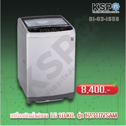 LG เครื่องซักผ้า 10 กิโล WASHING MACHINE T2310VSAM 10KG