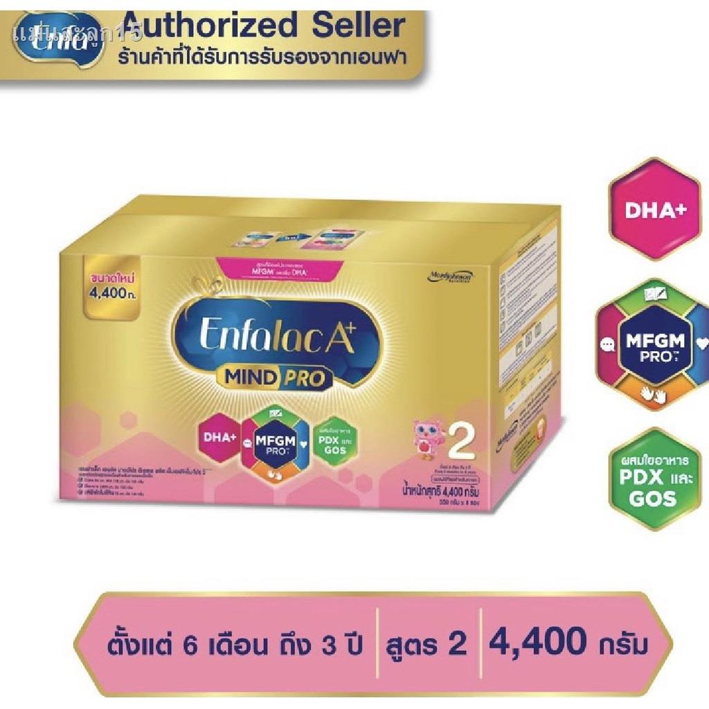 ผลิตภัณฑ์ยอดนิยม☬❂✙《นมผง》Enfalac เอนฟาแล็คA+สูตร 2 สำหรับทารก เด็กแรกเกิด-1ปีขนาด 4,400 กรัม(1กล่อง)