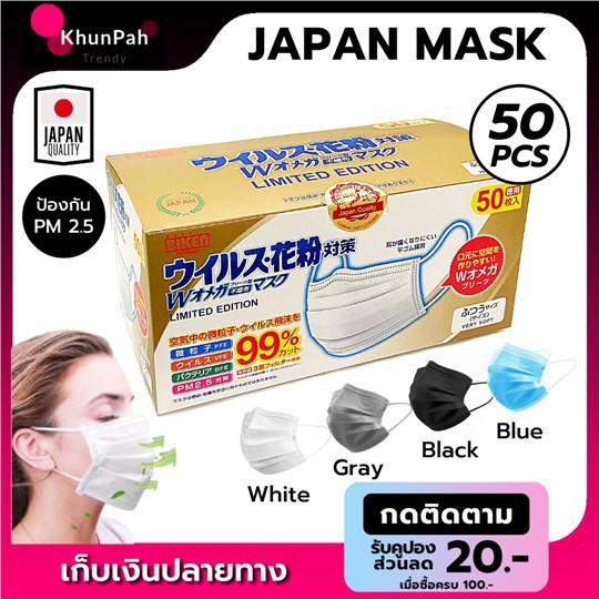 ☢▦พร้อมส่ง หน้ากากอนามัยญี่ปุ่น BIKEN 3ชั้น (50ชิ้น) หน้ากากกันฝุ่นpm2.5 แมสปิดปาก Face Mask pm25 หน้ากากอนามัย50pcs อาน