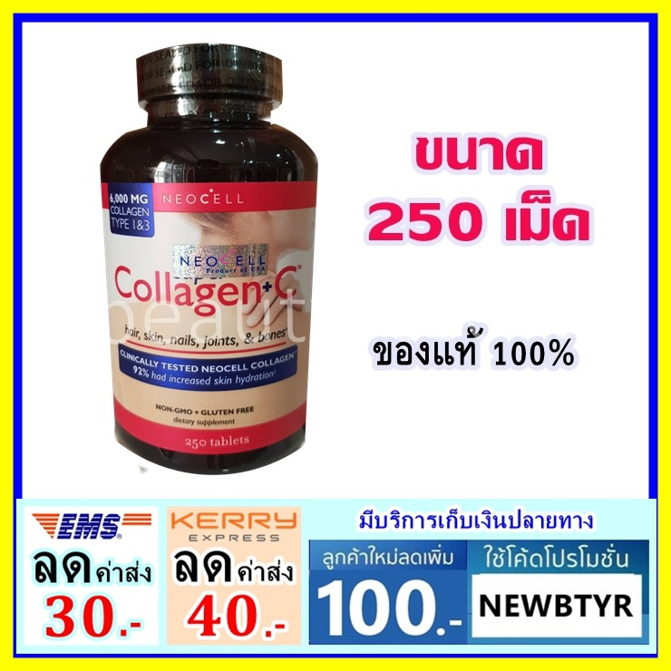 Neocell Super Collagen+C Type I & III 6000mg 250 Tablets