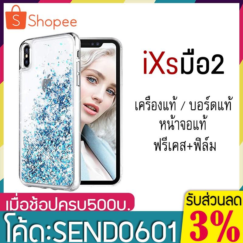 ส่งฟรี EMS ❗️ Apple iphone XS มือ2 (TH) (64gb&256gb) เครื่องแท้100% อุปกรณ์ครบกล่อง แถมเคสใส+ฟิล์มกระจกฟรี ไอโฟน xs