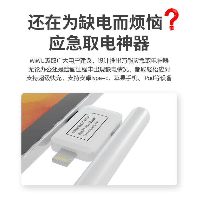 ดินสอแอปเปิ้ล✵♘ปากกา wiwu capacitive รุ่นที่5รุ่นที่6รุ่นที่7ปากกา ipad applepencil รุ่นที่1 Apple ปากกาสไตลัส Pencil รุ