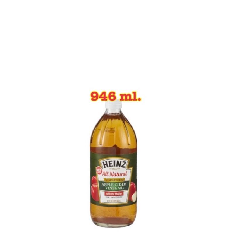[พร้อมส่ง]HEINZE All natural apple cider vinegar with mother 946 ml น้ำส้มสายชูหมักจากแอปเปิ้ล 946 มล.