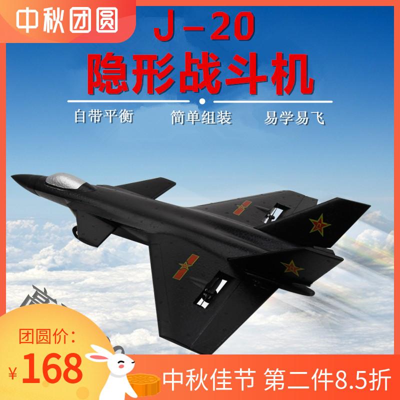 เครื่องบินบังคับวิทยุปีกF20โมเดลเครื่องบินRC RCเครื่องบินรบRCเครื่องบินเด็กเครื่องร่อนจมูกขนาดใหญ่ 6i10
