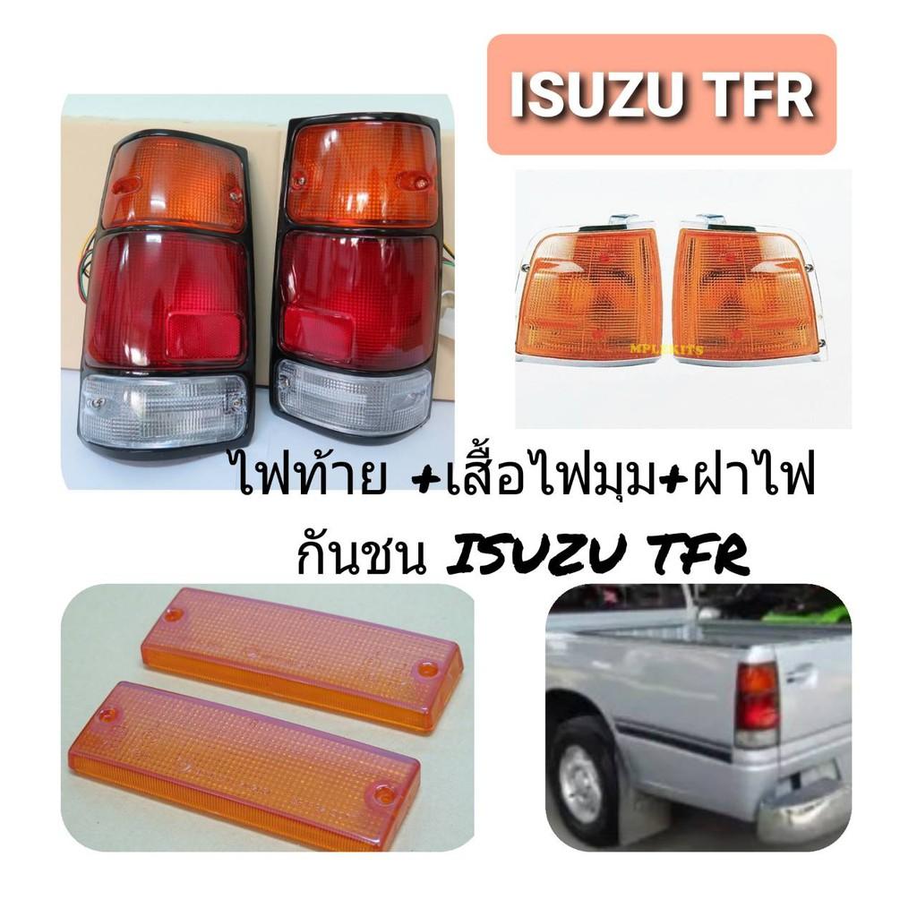 ไฟท้าย 3 สี สามสี ขอบดำ+เสื้อไฟมุม สีส้ม +ฝาไฟกันชน สีส้ม TFR มังกรทอง อีซุซู ISUZU รุ่นปี 1988-1996 TFR จำนวน 6 ชิ้น