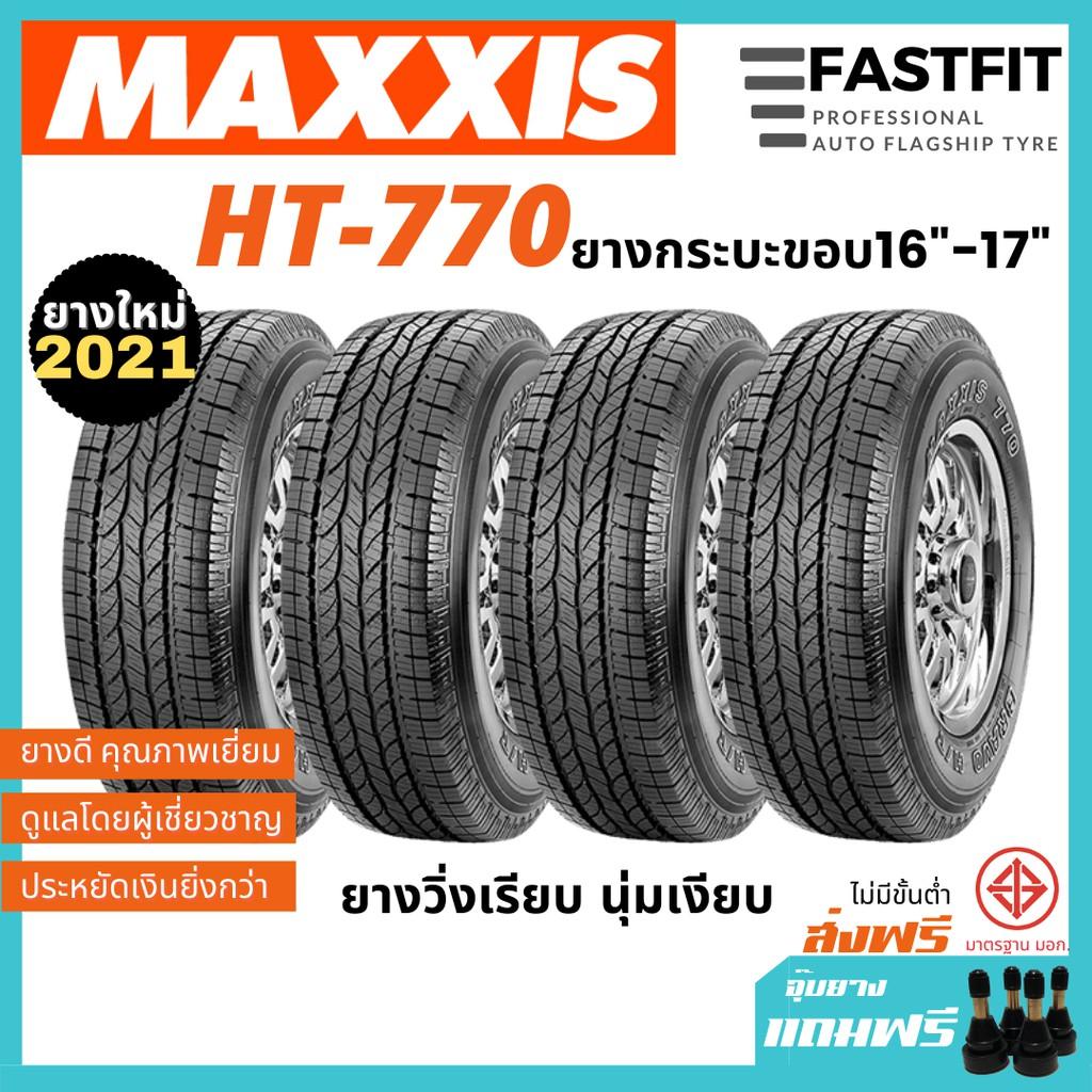 4เส้น Maxxis ยางรถยนต์ รุ่น HT770 ยางกระบะขอบ15-17 225/65 R17, 225/70 R15, 245/70 R16, 265/65 R17, 265/70 R16 ยางSUV