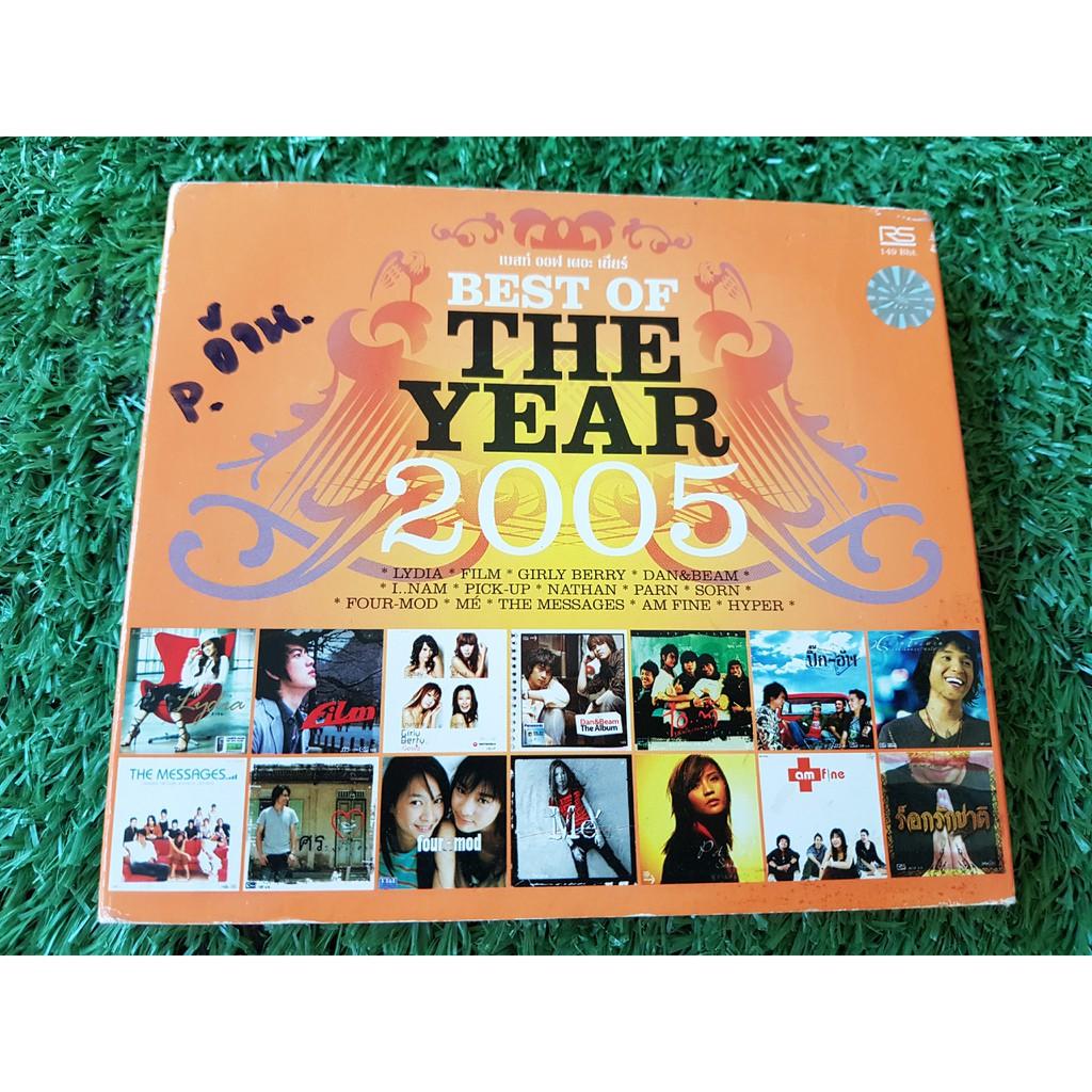 CD แผ่นเพลง รวมศิลปิน RS อัลบั้ม RS Best of the year 2005
