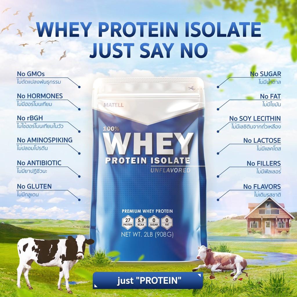 MATELL Whey Protein Isolate 2 lb เวย์ โปรตีน ไอโซเลท ขนาด 2ปอนด์ หรือ 908กรัม (Non Soyซอย) ลดไขมัน + เพิ่มกล้ามเนื้อ