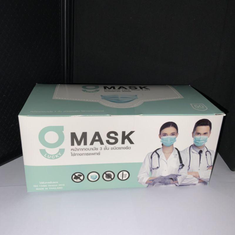 หน้ากากอนามัยทางการแพทย์ g lucky mask