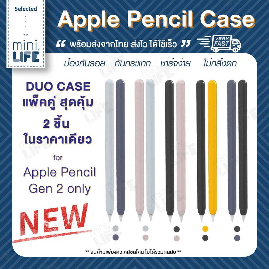 【 พร้อมส่ง 】Case Apple Pencil 2 Duo เคสปากกา ซิลิโคน ปลอก ดินสอ กันลื่น กันรอย กันกระแทก ipad Pencil  (silicone sleeve)