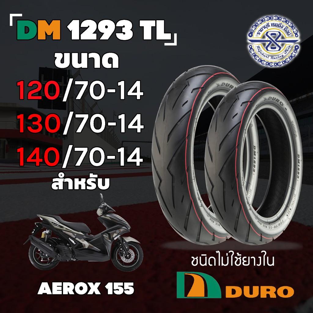 DURO ยางรถมอเตอร์ไซค์  Aerox  Forza Demon150 รุ่น DM1293 TL  ชนิดไม่ใช้ยางใน 120/70-14,130/70-14,140/70-14