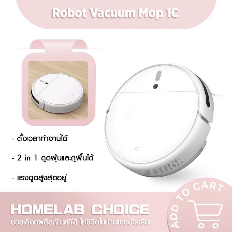 [รับ500C. code SPCCB226ZS] Xiaomi Mi Robot Vacuum Mop 1C cleaner smart Sweeper หุ่นยนต์ดู