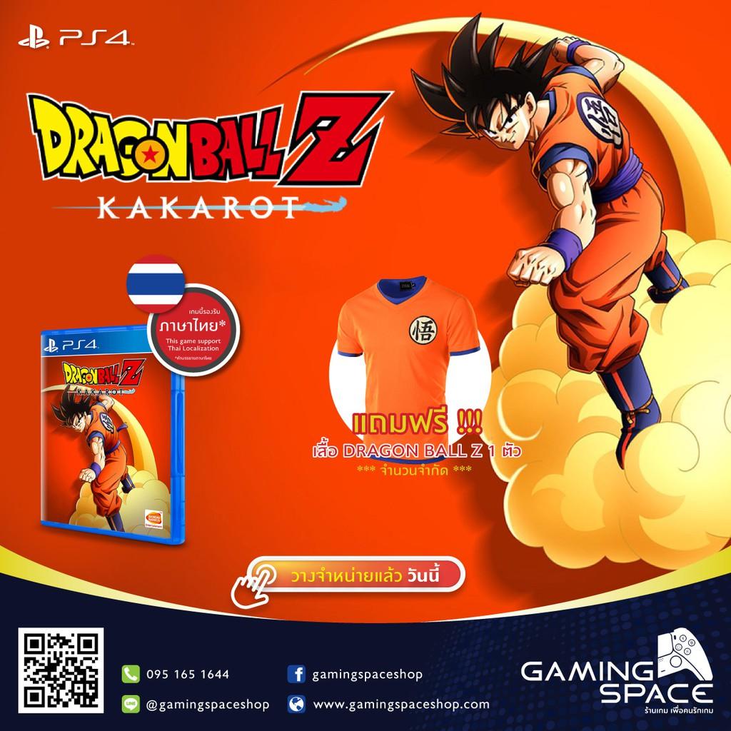 PS4 : มีซัพ 2 แบบ DRAGON BALL Z KAKAROT (Z3/ASIA) DRAGONBALL Z รองรับภาษาไทย แถมเสื้อ !!!