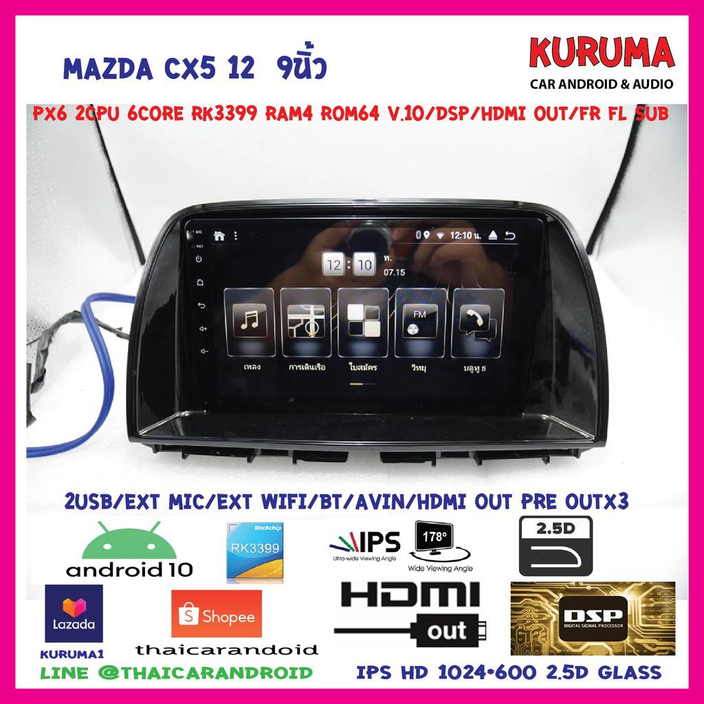 จอ Android MAZDA CX5 2012 9นิ้ว IPS HD 2.5D PX6 2CPU 6CORE RAM4 ROM64 ANDROID 10 DSP HDMI OUT