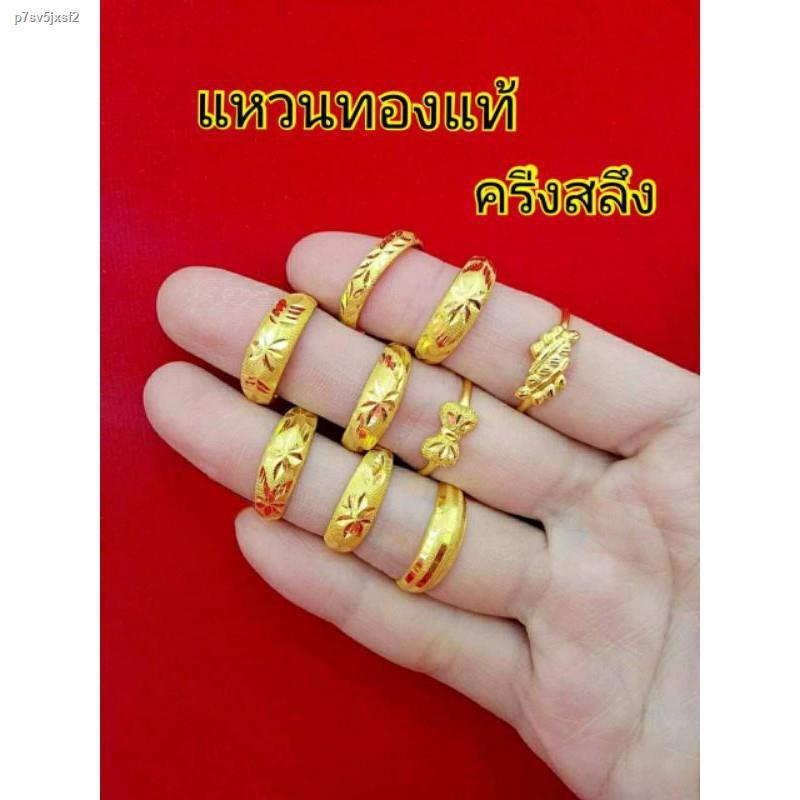 ราคาต่ำสุด✥✢❖🔥แหวนทองครึ่งสลึง🔥  ทองแท้ 💯%