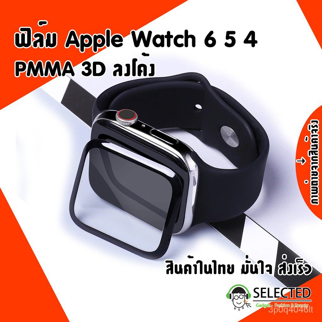 [ส่งเร็ว สต๊อกไทย] ฟิล์มกันรอย Apple watch 3D PMMA Series 6 SE 5 4 ฟิล์ม หน้าจอ Screen Protector Applewatch sh5B