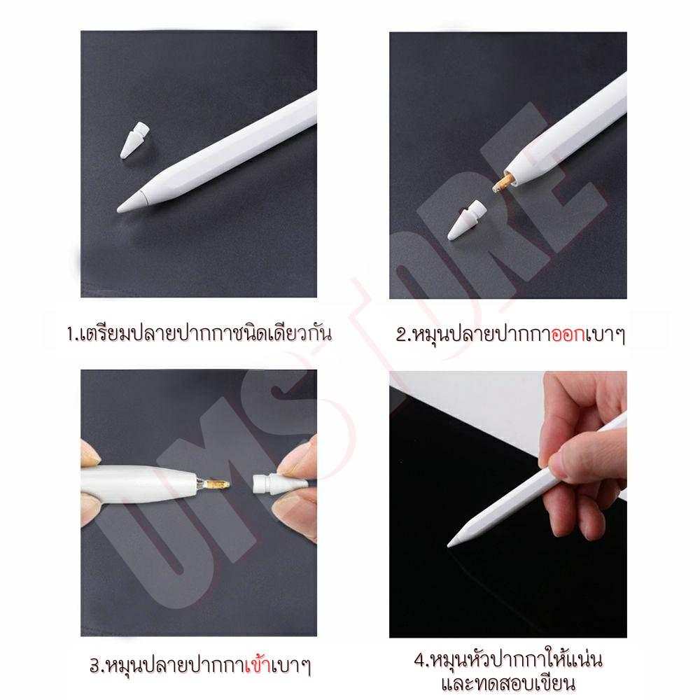 จัดส่งที่รวดเร็ว!!!☊◈▲ปลายปากกา Apple Pencil หัวปากกา Nib Tip พร้อมส่ง