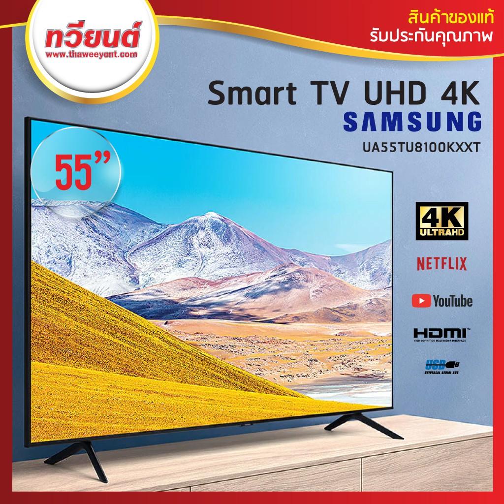 """SAMSUNG SMART TV UHD 4K 55"""" รุ่น UA55TU8100KXXT สินค้า รับประกันนาน 3 ปี"""