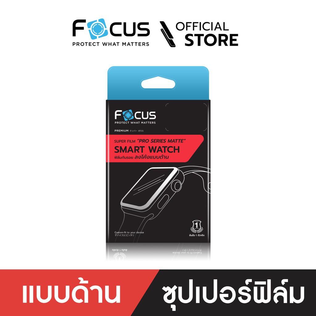 Focus ฟิล์มกันรอยลงโค้ง แบบด้าน Apple Watch Series 1/2/34/5 - Super Film Pro Matte