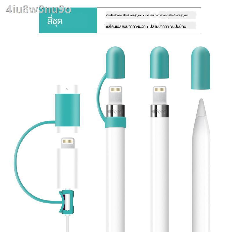 ปากกา Capacitiveราคาโรงงานโดยตรง■⊕อะแดปเตอร์ชาร์จปากกา Apple Pencil Generation ปากกาป้องกันการสูญหายของ Pen Tip ฝาปิด