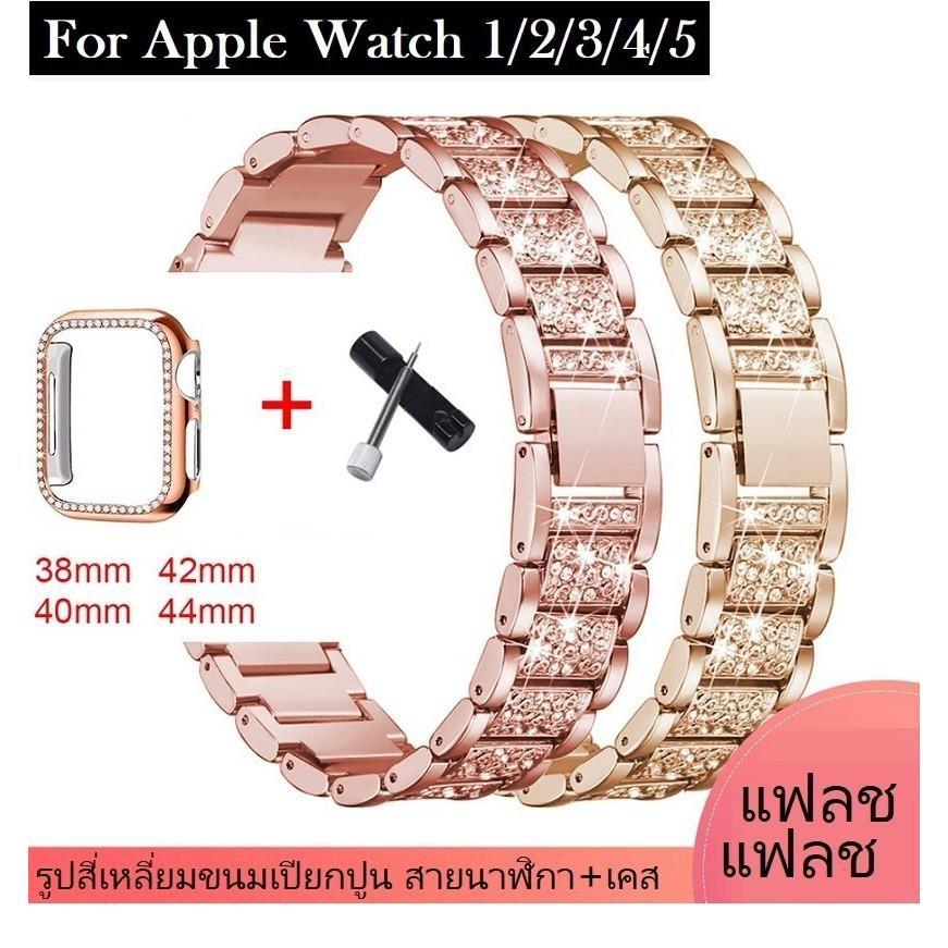 Apple Watch สายนาฬิกา + เคส รูปสี่เหลี่ยมขนมเปียกปูน สาย applewatch Diamonds Straps for Series 1/2/3/4/5/6 , SE, size 3