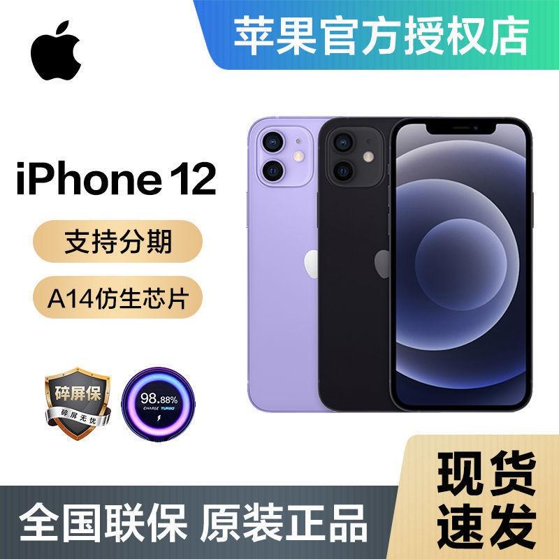 แบตสำรอง✕๑Apple/Apple iPhone12 Apple โทรศัพท์มือถือ Full Netcom 5G สมาร์ทโฟน [ของแท้]