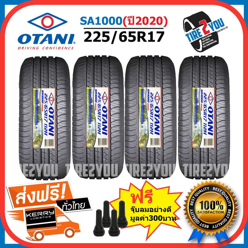 รุ่น SA1000 ขนาด 225/65R17 ยางรถยนต์ขอบ 17 ปี 2020 ยางOTANI จำนวน 4เส้น