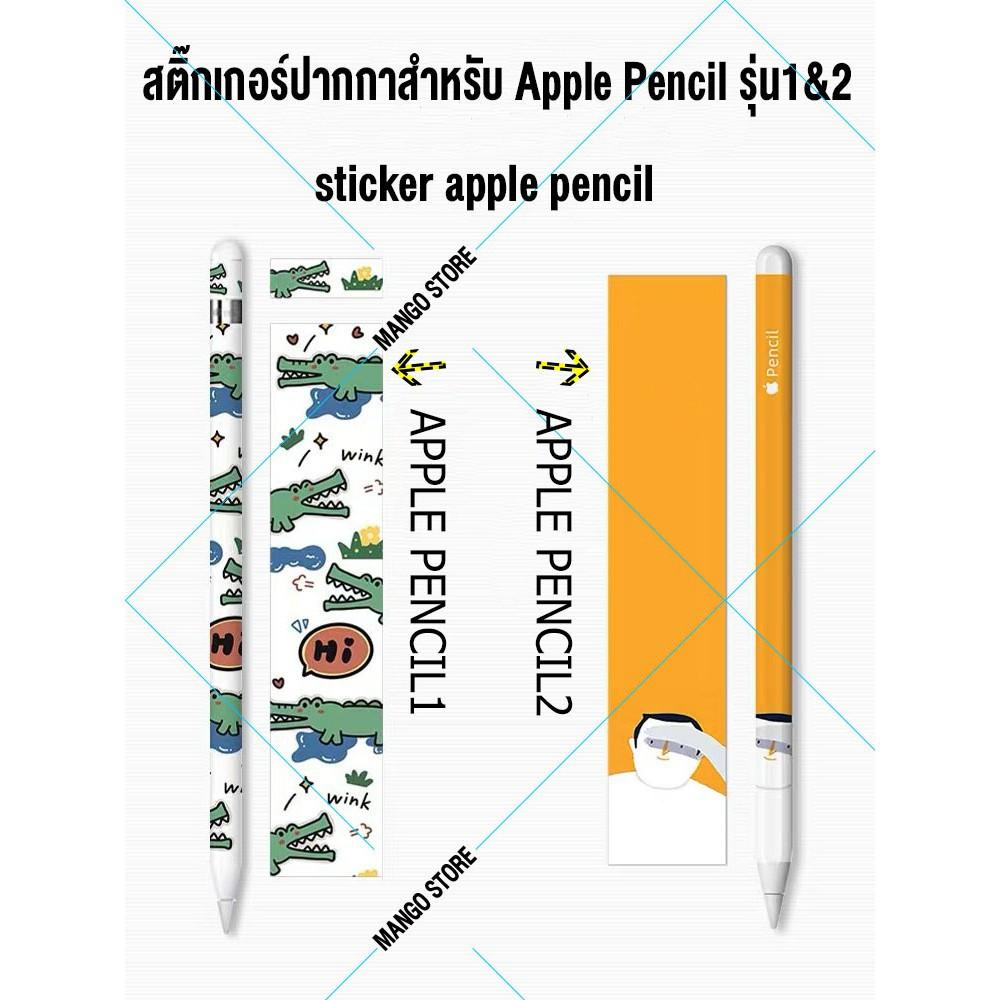 ■พร้อมส่ง! สติ๊กเกอร์ปากกาสำหรับ Apple Pencil รุ่น1&2 sticker apple pencil เคสปากกา 3M กันรอย ไม่ติดกาว ) ปากกาไอแพด