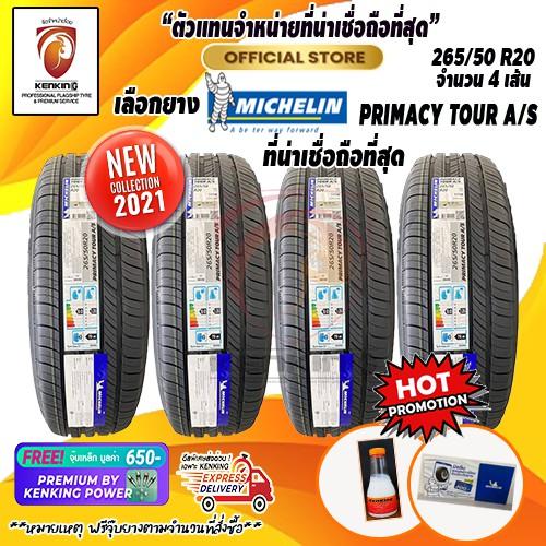 ผ่อน 0% 265/50 R20 Michelin PRIMACY™ TOUR A/S ยางใหม่ปี 2021 (4 เส้น) ยางขอบ20 Free!! จุ๊บเหล็ก Kenking Power 650฿