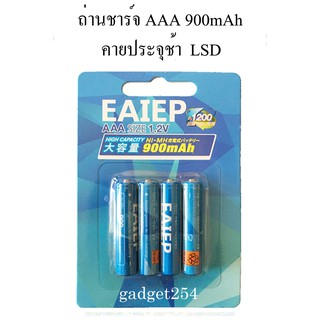 ถ่านชาร์จ AAA 900mAh 1.2V Ni-MH Low Self-Discharge Battery (LSD)