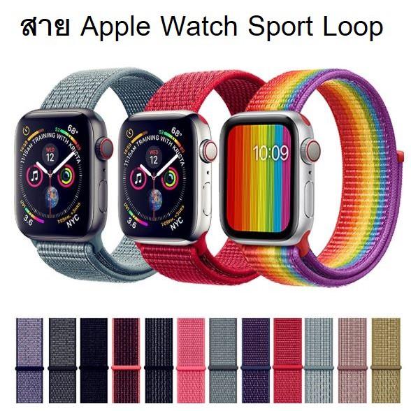 สาย Apple Watch Sport Loop ทั้งขนาด 44/42mm และ 40/38mm รองรับApple Watch ทุก Series1/2/3/4 ผลิตด้วยวัสดุไนลอนถักเนื้อดี