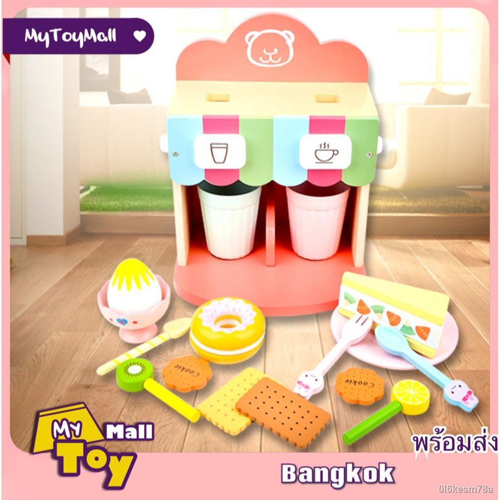 【สินค้าระดับไฮเอนด์】▦MyToy เครื่องทำกาแฟเด็ก (พร้อมส่ง)🚛🚙 Toywoo