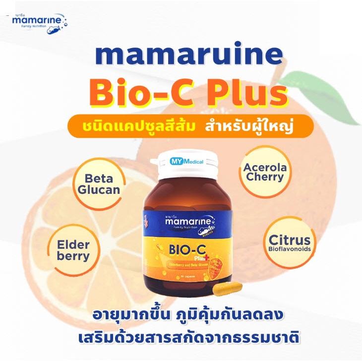 Mamarine BIO-C Plus Elderberry and Beta-Glucan 30 capsule มามารีน แบบเม็ด ไบโอซี พลัส 30 แคปซูล