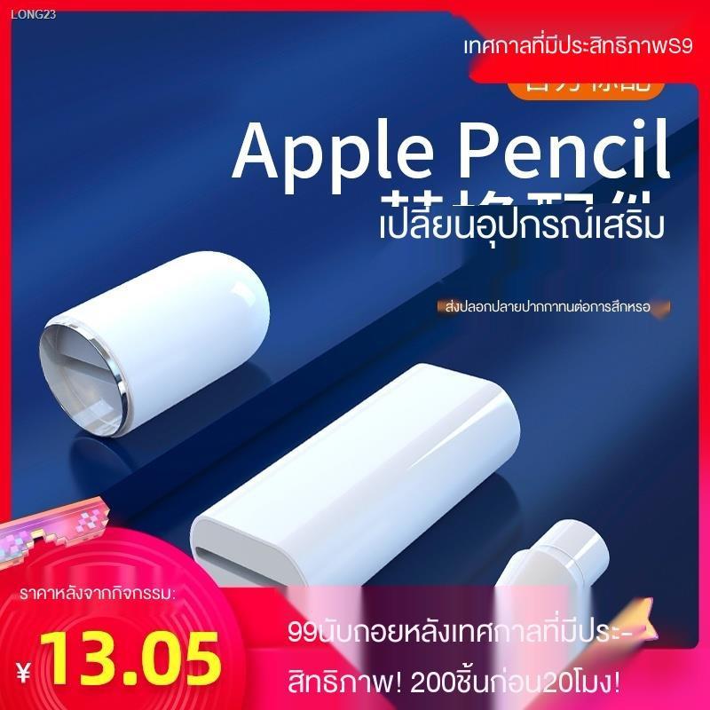 ปากกาไอแพด [วางมือบนจอได้] ปากกาไอแพด วางมือแบบ Apple Pencil stylus ipad ◊หัวปากกา applepencil ฝาปากกาแอปเปิ้ลดินสอ 1 อm