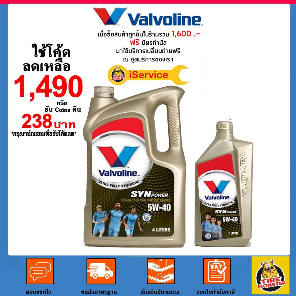 ✅ ถูกที่สุด  น้ำมันเครื่อง วาโวลีน Valvoline SYN Power 5W-40 5W40 เบนซิน สังเคราะห์100