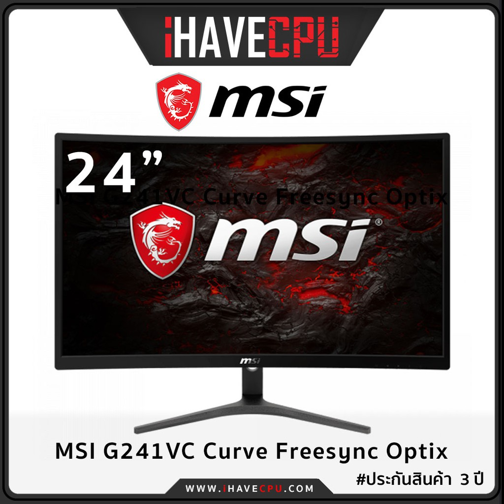 MONITOR (จอมอนิเตอร์) MSI G241VC Curve Freesync Optix LED Gaming Monitor SKU-08076