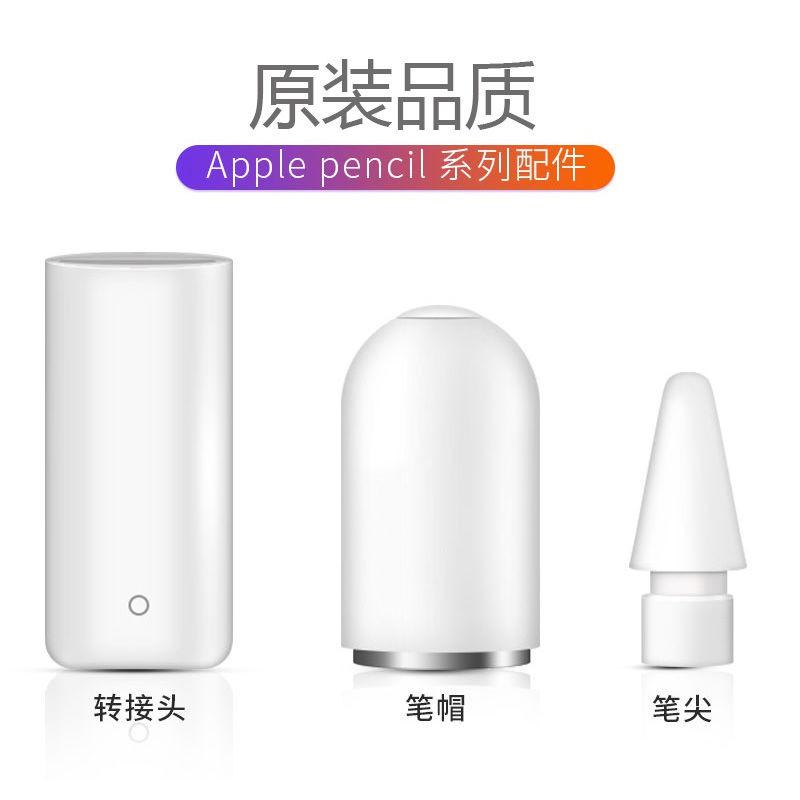 ❤พร้อมส่ง❤❐▫♤Applepencil ของแท้รุ่นแรกและรุ่นที่สองอุปกรณ์เสริมอะแดปเตอร์เดิมเปลี่ยนหัวปากกาฝาปากกา ipad อุปกรณ์เสริม1
