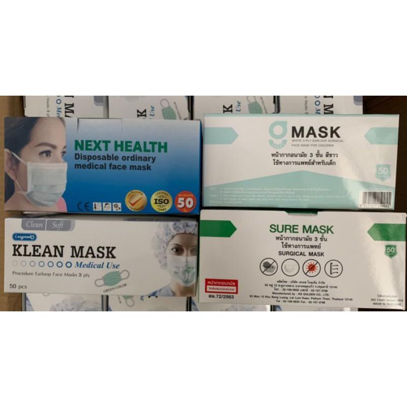พร้อมส่ง MASK หน้ากากอนามัยทางการแพทย์  เด็ก/ผู้ใหญ่ klean mask, Sure Mask, g Lucky Mask ,NEXT HEALTH 50 ชิ้น/กล่อง
