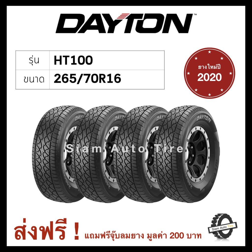 Dayton HT100 ขนาด 265/70R16 ชุด 4 เส้น