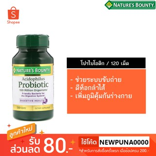 โปรไบโอติก Nature's Bounty, Acidophilus Probiotic, 120 Tablets