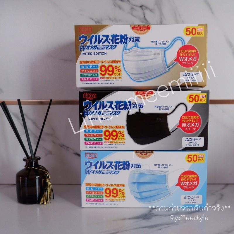 หน้ากากอนามัยBiken #นิ่มพิเศษ Japan Quality แท้100%