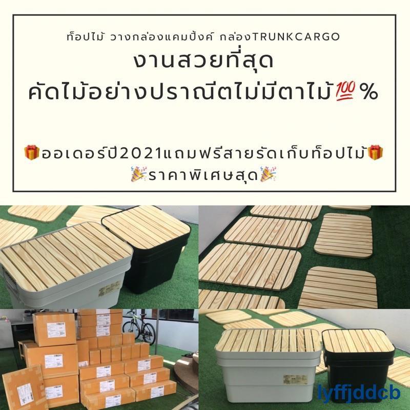 ♕✗☑สั่งท็อปไม้ฟรีสายรัดอุปกรณ์แคมป์1เส้น Topไม้/ท็อปไม้สน ท้อปไม้กล่องแคมปิ้ง/camping trunk Cargo กล่องIndex muji trusco